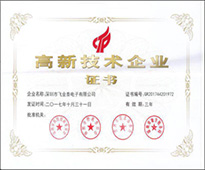 "Good news! Warmly congratulate FYTLED company won the ""National High-Tech Enterprise"" certificate!"
